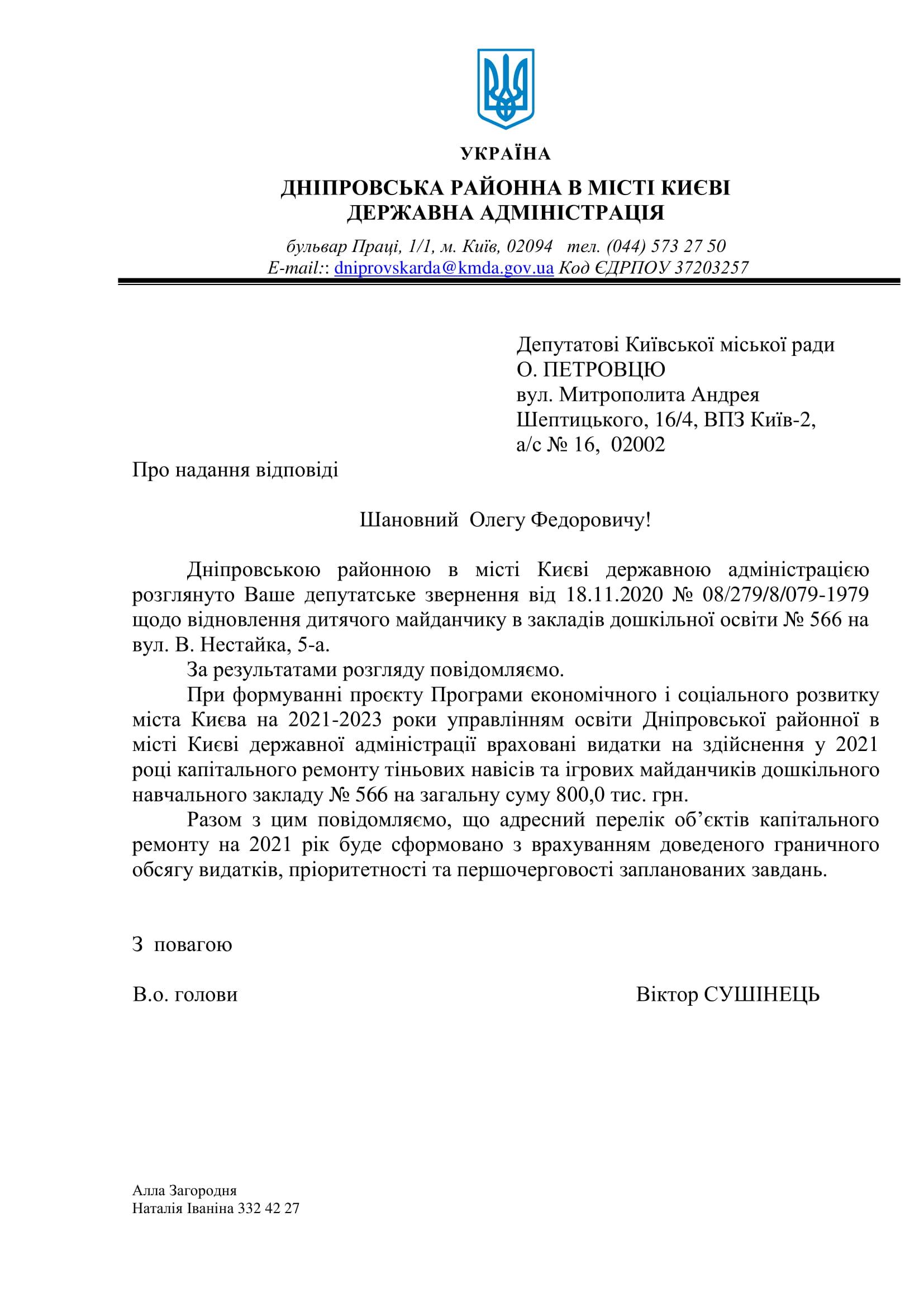 Деп_Петровець__ДНЗ_566-1