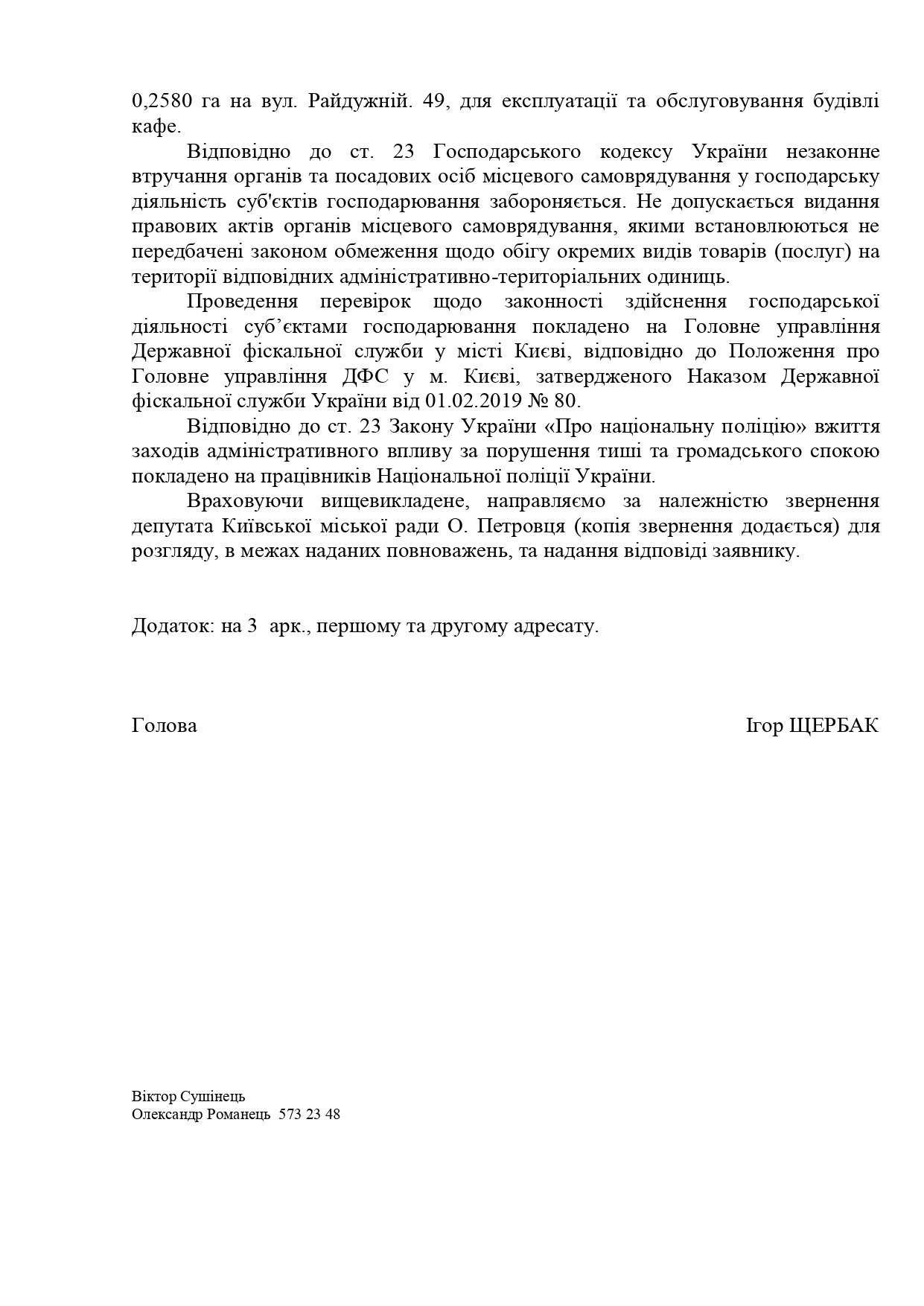 №_103-7850_Петровець_page-0002